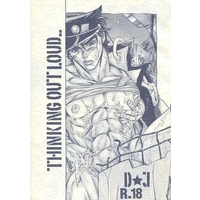 [Boys Love (Yaoi) : R18] Doujinshi - Jojo Part 3: Stardust Crusaders / Dio x Jyoutarou (THINKING OUT LOUD) / Awake