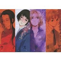 Doujinshi - Anthology - Hetalia / France & United Kingdom & Japan & China (ウィステリア) / きらさわ/musette