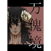 Doujinshi - Illustration book - My Hero Academia / Present Mic x Aizawa Shouta (万傀境) / 「解放区。」