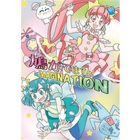 Doujinshi - Star☆Twinkle Precure / All Characters & Hagoromo Lala (Cure Milky) (鳩がでますよ! IMAGINATION) / 鳩がでますよ!