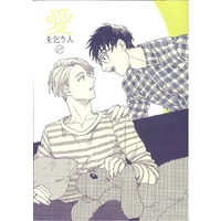 [Boys Love (Yaoi) : R18] Doujinshi - Novel - Yuri!!! on Ice / Katsuki Yuuri x Victor (愛を乞う人) / misosil