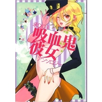 Doujinshi - Manga&Novel - Anthology - Jojo Part 3: Stardust Crusaders / Jyoutarou x Dio (吸血鬼彼女) / Voice of flower