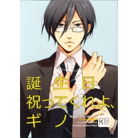 [Boys Love (Yaoi) : R18] Doujinshi - Anthology - PSYCHO-PASS / Kougami x Ginoza (誕生日祝ってくれよ、ギノ) / BN2、レシピ