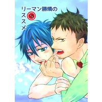 [Boys Love (Yaoi) : R18] Doujinshi - Blue Exorcist / Suguro x Rin (リーマン勝燐のススメ) / ゆかりんご