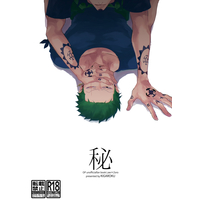 [Boys Love (Yaoi) : R18] Doujinshi - ONE PIECE / Law x Zoro (秘) / キガロク