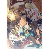 [Boys Love (Yaoi) : R18] Doujinshi - Omnibus - Fate/Grand Order / Gilgamesh x Ozymandias (Fate Series) (Re:tkciao 天地焦がれる金の睦言) / tkciao