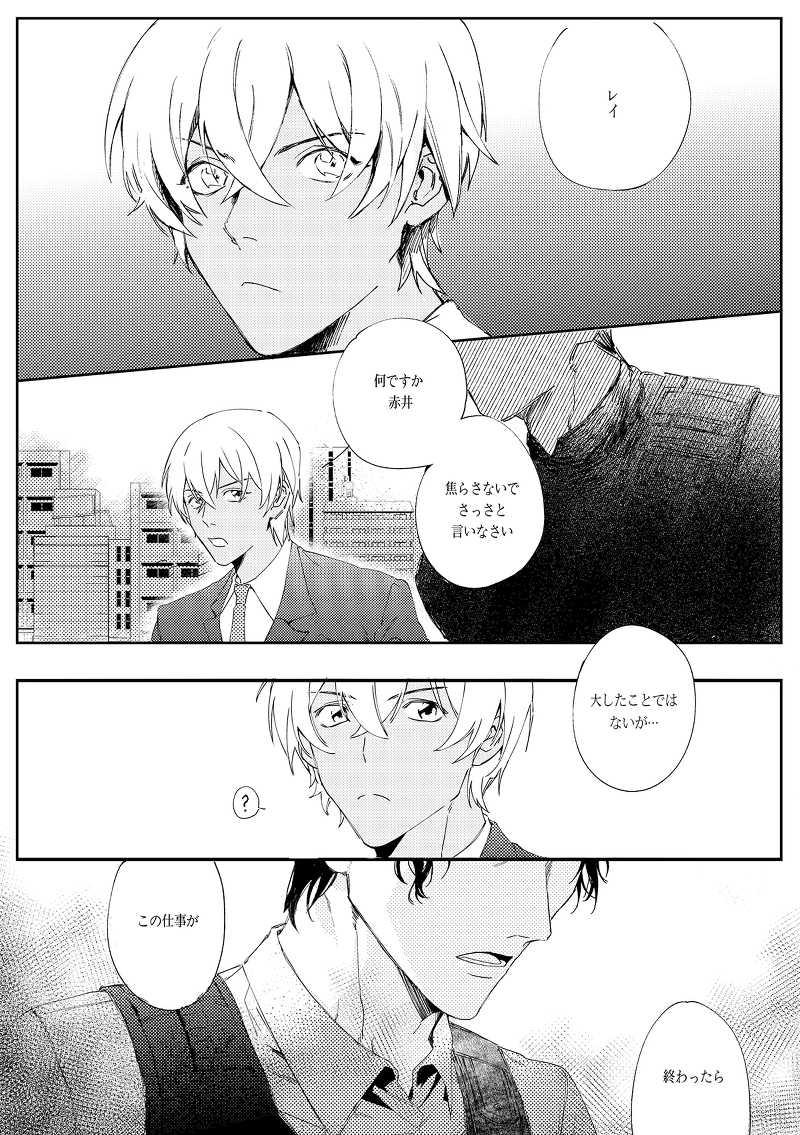 [Boys Love (Yaoi) : R18] Doujinshi - Manga&Novel - Anthology - Meitantei Conan / Akai x Amuro (Love is Zero) / NAVYED
