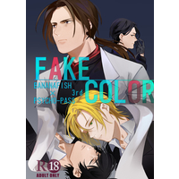 [Boys Love (Yaoi) : R18] Doujinshi - Novel - PSYCHO-PASS / Ash x Eiji (FAKE COLOR) / 白鷺
