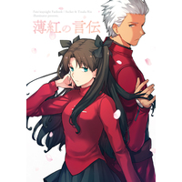 Doujinshi - Fate/stay night / Archer x Rin & Archer x Rin Tohsaka (薄紅の言伝) / illuminator