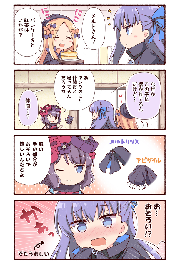 Doujinshi - Fate/Grand Order / All Characters & Mash Kyrielight & Jeanne d'Arc (Alter) & Merlin (えふじーおー幼稚園8) / RRR