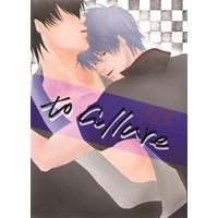 [Boys Love (Yaoi) : R18] Doujinshi - Gintama / Hijikata x Gintoki (to allure) / NULLY'S