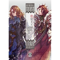 [Boys Love (Yaoi) : R18] Doujinshi - GRANBLUE FANTASY / Percival x Siegfried (夢見る王様の理想の恋) / Romantica