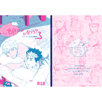 [Boys Love (Yaoi) : R18] Doujinshi - Omnibus - Fate/Grand Order / Lancer (Fate/stay night) x Archer (Fate/stay night) (今日のメシなに?3) / Karmin