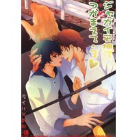 [Boys Love (Yaoi) : R18] Doujinshi - Manga&Novel - Anthology - Mobile Suit Gundam 00 / Lyle Dylandy x Setsuna F. Seiei (ジャガイモ畑でつかまえて *合同誌 3) / HINOHARA‐EX/Chips Company