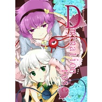 Doujinshi - Manga&Novel - Anthology - Touhou Project / Koishi & Satori (Dminationrose) / Fear Love Paranoia