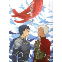[Boys Love (Yaoi) : R18] Doujinshi - Novel - Fate/stay night / Lancer x Archer & Lancer  x Archer (幸運値Eの福音) / canile