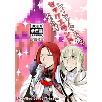 Doujinshi - Fate/Grand Order / Bedivere x Tristan (レイシフトした先が〇〇〇〇ランドだった話) / 群+