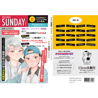 Doujinshi - Manga&Novel - Anthology - Prince Of Tennis / Otori x Shishido (年刊なるほどSUNDAY) / 202yen