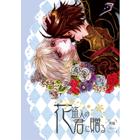 [Boys Love (Yaoi) : R18] Doujinshi - Manga&Novel - Anthology - GRANBLUE FANTASY / Sandalphon x Lucifer (花盗人の君に贈る) / Atelier Tamayura