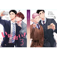 [Boys Love (Yaoi) : R18] Doujinshi - Novel - Haikyuu!! / Iwaizumi x Oikawa (いわおい!3) / ロトチカ