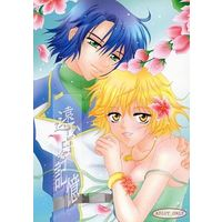 [NL:R18] Doujinshi - Mobile Suit Gundam SEED / Athrun Zala x Cagalli Yula Athha (遠い日の記憶) / Tプロジェクト