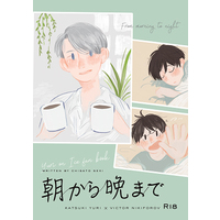 [Boys Love (Yaoi) : R18] Doujinshi - Novel - Yuri!!! on Ice / Katsuki Yuuri x Victor (朝から晩まで) / モウソウチク