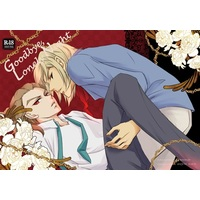 [Boys Love (Yaoi) : R18] Doujinshi - Novel - Inazuma Eleven / Gouenji x Kidou (Goodbye,Lonely Night) / N.W.D