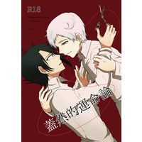 [Boys Love (Yaoi) : R18] Doujinshi - The Promised Neverland / Norman x Ray (蓋然的運命論) / アミールン