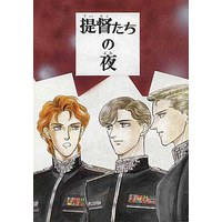 Doujinshi - Legend of the Galactic Heroes / Oskar von Reuenthal (提督たちの夜) / THIRTY-NINERS