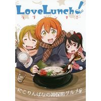 Doujinshi - Love Live / Maki & Rin & Hanayo (Love Lunch!) / Assembly Digital Studio