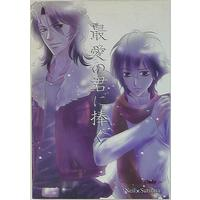 [Boys Love (Yaoi) : R18] Doujinshi - Novel - Mobile Suit Gundam 00 / Lockon Stratos x Setsuna F. Seiei (最愛の君に捧ぐ *再録) / D*S-tyle