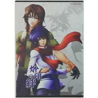 [Boys Love (Yaoi) : R18] Doujinshi - Novel - Mobile Suit Gundam 00 / Lockon Stratos x Setsuna F. Seiei (烙印の絆) / +ZERO