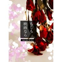 [Boys Love (Yaoi) : R18] Doujinshi - Novel - BANANA FISH / Ash x Eiji (もしも映画なら) / は?すき