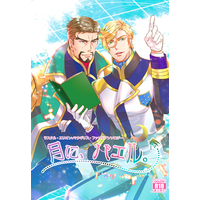 [Boys Love (Yaoi) : R18] Doujinshi - Manga&Novel - IRON-BLOODED ORPHANS / McGillis Fareed (月に、バエル。) / U.D.T. on blue