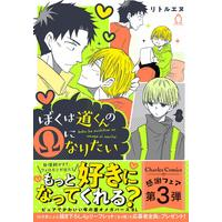 Boys Love (Yaoi) Comics - Boku ha Michikun no Omega ni Naritai (ぼくは道くんのΩになりたい (Charles Comics)) / リトルエヌ