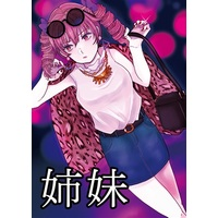 Doujinshi - Novel - Touhou Project / Yorigami Joon & Yorigami Shion (姉妹) / La Mort Rouge