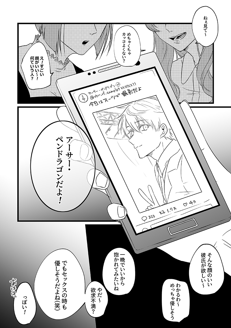 [Boys Love (Yaoi) : R18] Doujinshi - Fate/Grand Order / Arthur Pendragon (Prototype) x Gudao (male protagonist) (Celebrity scandal) / CHOCO鍋
