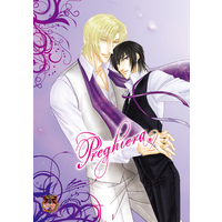 [Boys Love (Yaoi) : R18] Doujinshi - Novel - Code Geass / Schneizel el Britannia x Lelouch Lamperouge (Preghiera2) / PULSE