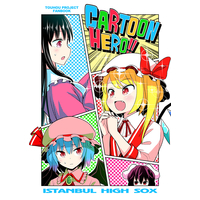 Doujinshi - Touhou Project / Flandre & Kaguya & Remilia (CARTOON HERO!!) / Istanbul High Sox