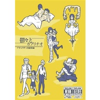 [Boys Love (Yaoi) : R18] Doujinshi - Novel - Anthology - Omnibus - Jojo no Kimyou na Bouken (鬱々とカプリチオ) / 愛幹部会