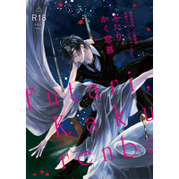 [NL:R18] Doujinshi - Novel - Anthology - Touken Ranbu / Shokudaikiri Mitsutada x Saniwa (Female) (ふたり、かく恋慕。) / 惑星探索スープと花哲学