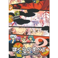 Doujinshi - Omnibus - Gintama / All Characters (ぼくらのすべて 2 ~CoolPower再録集2~) / cool Power
