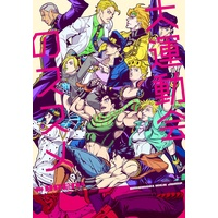 Doujinshi - All Series (Jojo) (大運動会のススメ) / Omomuki High Jump