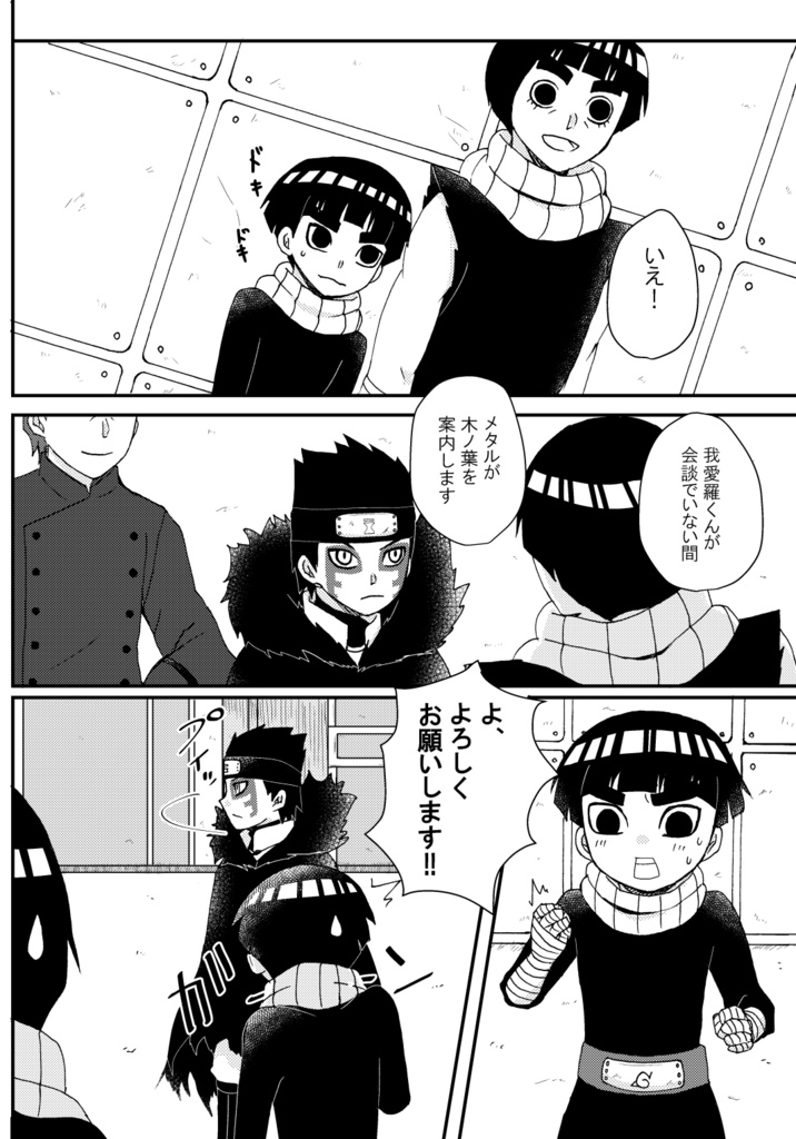 Doujinshi - NARUTO / Gaara & Rock Lee & Shinki (Let me Love you) / -雫-