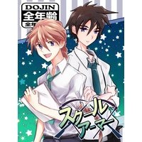 Doujinshi - Anthology - Mobile Suit Gundam Wing / Heero Yuy x Duo Maxwell (スクールアーマー) / 202