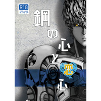[Boys Love (Yaoi) : R18] Doujinshi - One-Punch Man / Genos x Saitama (鋼の心と恋心) / 虹色豆腐