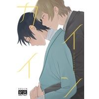 [Boys Love (Yaoi) : R18] Doujinshi - Anthology - Boku dake ga Inai Machi / Fujinuma Satoru (ERASED) (【合同誌】SCC28頒布「カイイン」ケンサト本) / MILESMILE