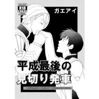 [Boys Love (Yaoi) : R18] Doujinshi - Omnibus - IRON-BLOODED ORPHANS / Gaelio Bauduin x Ein (平成最後の見切り発車) / 麦ごはん