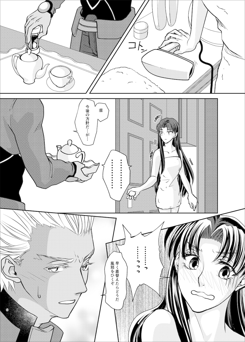 Doujinshi - Fate/stay night / Archer x Rin Tohsaka & Archer x Rin (永らく独り身でしたので) / HelioPAUSE