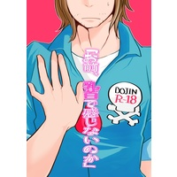 [Boys Love (Yaoi) : R18] Doujinshi - Pop'n Music / Mr.KK (「お前、乳首で感じないのか」) / #ffffff